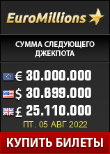 ������� ���� Play Euromillions