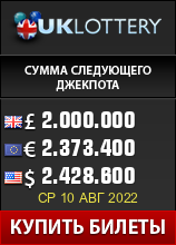 Лотереи мира Play UK Lottery