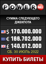 Лотери мира USA Powerball